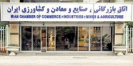 حمایت اتاق ایران از شیوهنامه ساماندهی عرضه و تقاضای زنجیره فولاد