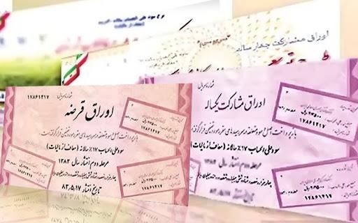 انتشار ۱۰۰ هزار میلیارد ریال اوراق مالی اسلامی