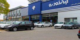 اولین فروش فوق العاده ایران خودرو در ۱۴۰۰