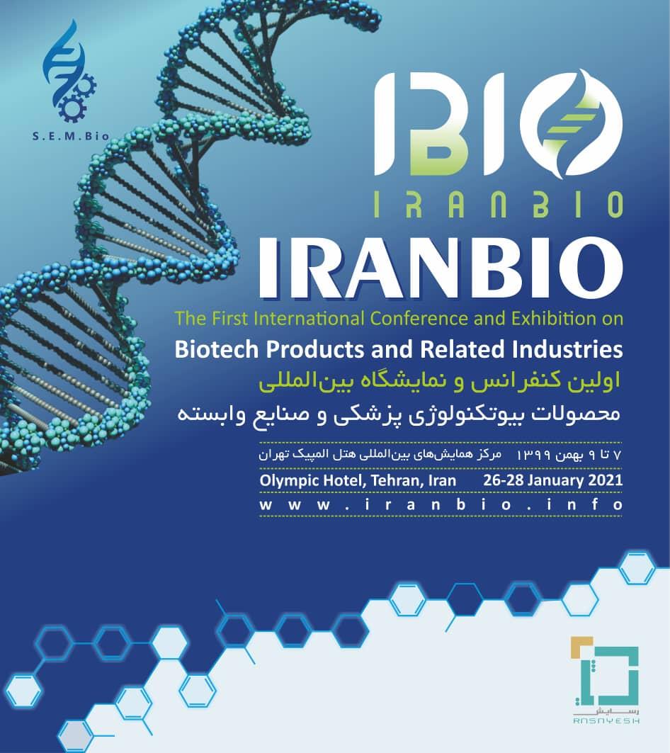 افتتاح اولین کنفرانس و نمایشگاه بینالمللی ایران بایو