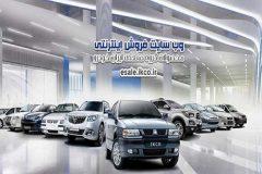 برنامههای فروش ایران خودرو براساس مجوز است