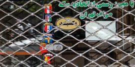 حرکات صعودی قیمت سکه در رمضان