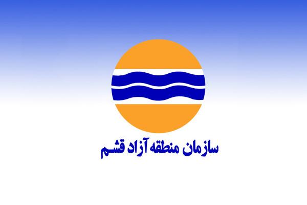 موافقت مجلس با تفحص از منطقه آزاد قشم