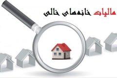 عدد افسانه ای ارزش خانه های خالی در کشور!