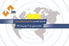 مهم ترین اخبار اقتصادی هفته، منتهی به ۰۲ بهمن ماه ۹۹