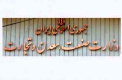 درخواست اتاق اصناف از مجلس برای اصلاح قانون نظام صنفی