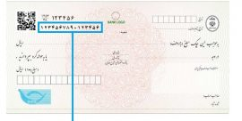 استعلام وضعیت اعتباری صادرکننده چک از طریق پایگاه اطلاعرسانی بانک مرکزی