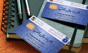 ۱۰۰۰ کارت بازرگانی رفع تعلیق شد