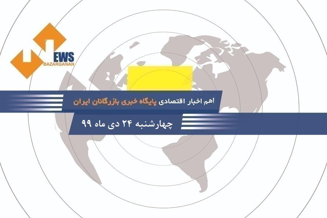 سرخط مهم ترین اخبار اقتصادی امروز، چهارشنبه ۲۴ دی ماه ۹۹
