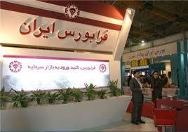 معاملات فرابورس ایران به بیش از یک میلیارد ورقه رسید