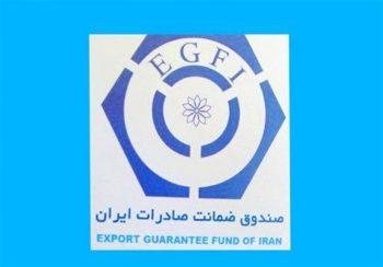 صندوق ضمانت صادرات ایران برای رونق تولید و صادرات چه کرد؟