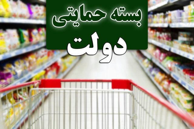 تعیین سبد معیشت کارگران طی هفته جاری