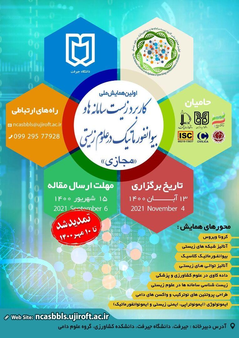 همایش ملی گیاهان دارویی در جیرفت برگزار میشود