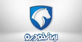 اولین قرعه کشی سال ۱۴۰۰ ایران خودرو برگزار شد