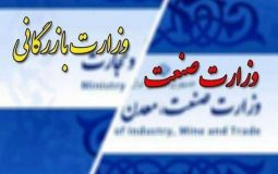 تشکیل وزارت بازرگانی در هالهای از ابهام/ خودکفایی محصولات استراتژیک در ورطه نابودی قرار گرفت