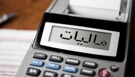 جزئیات افزایش درآمدهای مالیاتی بودجه ۱۴۰۰