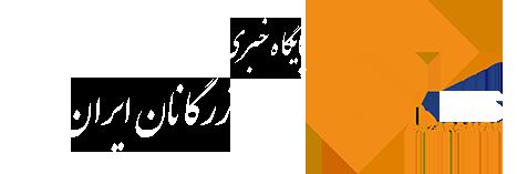 پایگاه خبری بازرگانان ایران زبان پویای اقتصاد و بازرگانی ایران